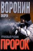 Книга Урановый рудник автора Андрей Воронин