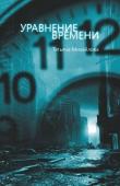 Книга Уравнение времени автора Татьяна Михайлова