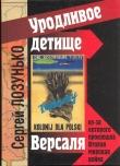 Книга «Уродливое детище Версаля» из-за которого произошла Вторая мировая война автора Сергей Лозунько