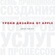 Книга Уроки дизайна от Apple автора Эдсон Джон