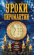 Книга Уроки хиромантии автора Антонина Соколова