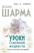 Книга Уроки семейной мудрости от монаха, который продал свой «феррари» автора Робин С. Шарма