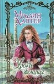 Книга Уроки страсти автора Мэдлин Хантер