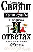 Книга Уроки судьбы в вопросах и ответах автора Александр Свияш