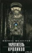 Книга Уротитель кроликов автора Кирилл Шелестов