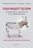 Книга Уши машут ослом. Современное социальное программирование автора Дмитрий Гусев