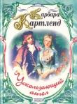 Книга Ускользающий ангел автора Барбара Картленд