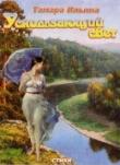 Книга Ускользающий свет автора Тамара Ильина