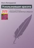 Книга Ускользнувшая красота автора Ольга Володарская