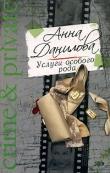 Книга Услуги особого рода автора Анна Данилова