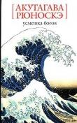 Книга Усмешка богов автора Рюноскэ Акутагава