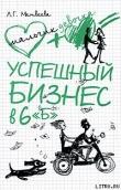 Книга Успешный бизнес в 6 «Б» автора Людмила Матвеева
