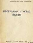 Книга Устав Всесоюзной коммунистической партии (большевиков) (1926) автора Автор Неизвестен