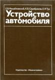 Книга Устройство автомобиля автора Евгений Михайловский