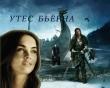 Книга Утес Бьёрна (СИ) автора Анна Завгородняя
