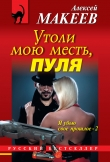 Книга Утоли мою месть, пуля автора Алексей Макеев