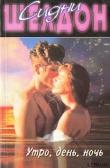 Книга Утро, день, ночь автора Сидни Шелдон