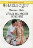 Книга Уйди из моей жизни автора Маргарет Майо