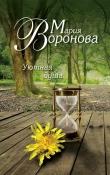 Книга Уютная душа автора Мария Воронова