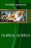 Книга Уж попала, так попала (СИ) автора Толана Становская