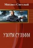 Книга Узор судьбы (СИ) автора Михаил Светлый