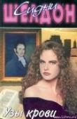 Книга Узы крови автора Сидни Шелдон