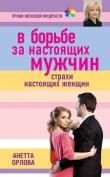Книга В борьбе за настоящих мужчин. Страхи настоящих женщин автора Анетта Орлова