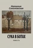 Книга  в ботах автора Наталия Соколовская