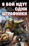 Книга В бой идут одни штрафники автора Сергей Михеенков