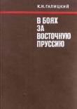 Книга В боях за Восточную Пруссию автора Кузьма Галицкий