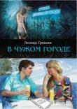 Книга В чужом городе автора Леонид Гришин