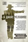 Книга В диких условиях автора Джон Кракауэр