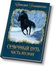 Книга В доме охотника (СИ) автора Светлана Гольшанская