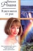 Книга В двух шагах от рая автора Наталия Рощина