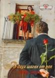 Книга В двух шагах от рая автора Марша Ловелл