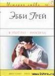 Книга В этот раз – навсегда автора Эбби Грей