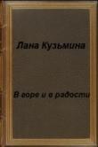 Книга В горе и в радости (СИ) автора Лана Кузьмина
