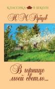 Книга В горнице моей светло... (сборник) автора Николай Рубцов