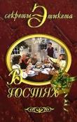 Книга В гостях автора Ирина Некрасова