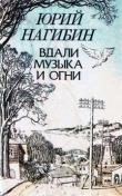 Книга В гостях не дома автора Юрий Нагибин