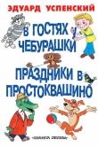 Книга В гостях у Чебурашки. Праздники в Простоквашино (сборник) автора Эдуард Успенский