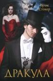Книга В гостях у Дракулы. Вампиры. Из семейной хроники графов Дракула-Карди (сборник) автора Брэм Стокер