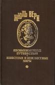 Книга В гостях у Жюля Верна автора Нелли Блай