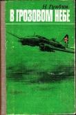 Книга В грозовом небе автора Николай Гунбин