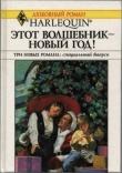 Книга В канун Рождества автора Хэдер Эллисон