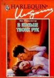 Книга В кольце твоих рук автора Энн Макалистер