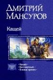 Книга В конце времен автора Дмитрий Мансуров