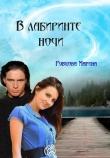 Книга В лабиринте ночи (СИ) автора Марина Рубцова