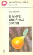 Книга В мире двойных звезд автора В. Липунов