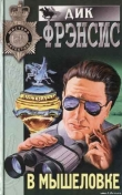 Книга В мышеловке автора Дик Фрэнсис